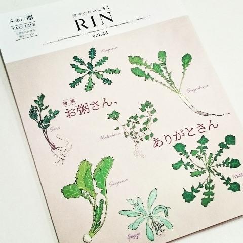 凛 りん お寺のフリーペーパー 情報誌