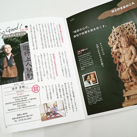 凛 RIN お寺 フリーペーパー 情報誌