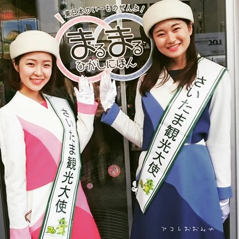 まるまるひがしにほん 東日本連携センター さいたま小町