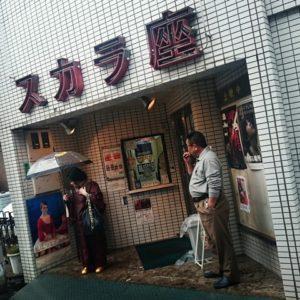 スカラ座 川越 津軽のカマリ