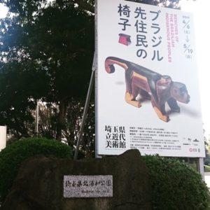 ブラジル先住民の椅子 埼玉県立近代美術館 アコレおおみや