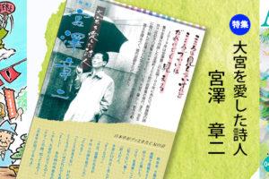 アコレおおみや アコレ大宮 宮澤章二 タウン誌