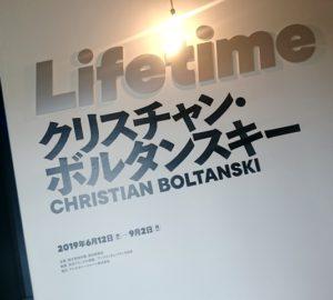 クリスチャン・ボルタンスキー 国立新美術館 Lifetime アコレおおみや