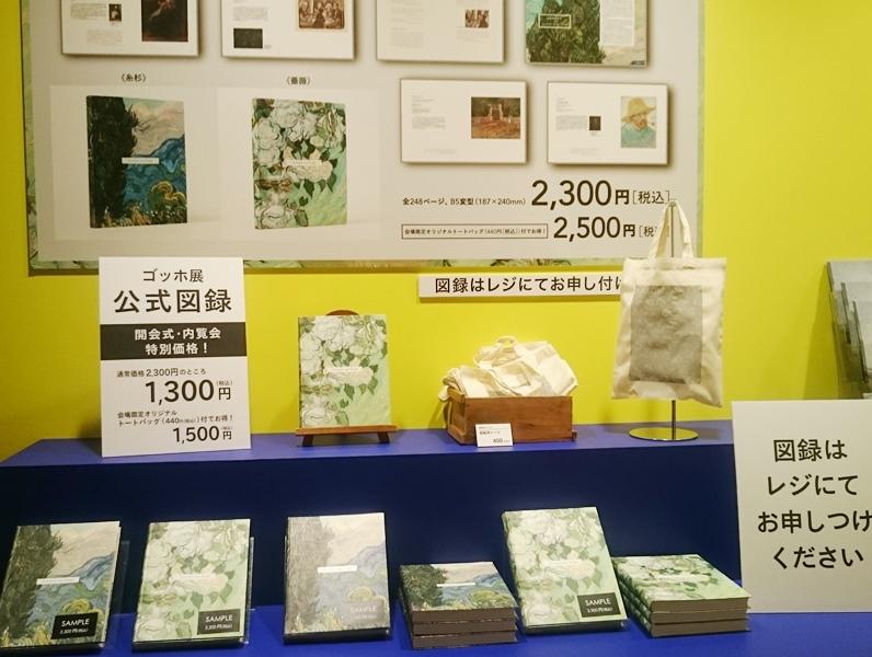ゴッホ 上野の森美術館 東京 スヌーピー