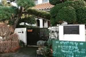 みどりの学び舎,PompomHouse,ポンポンハウス,ハーブ教室 Herbal MOMO,ハーバル・モモ