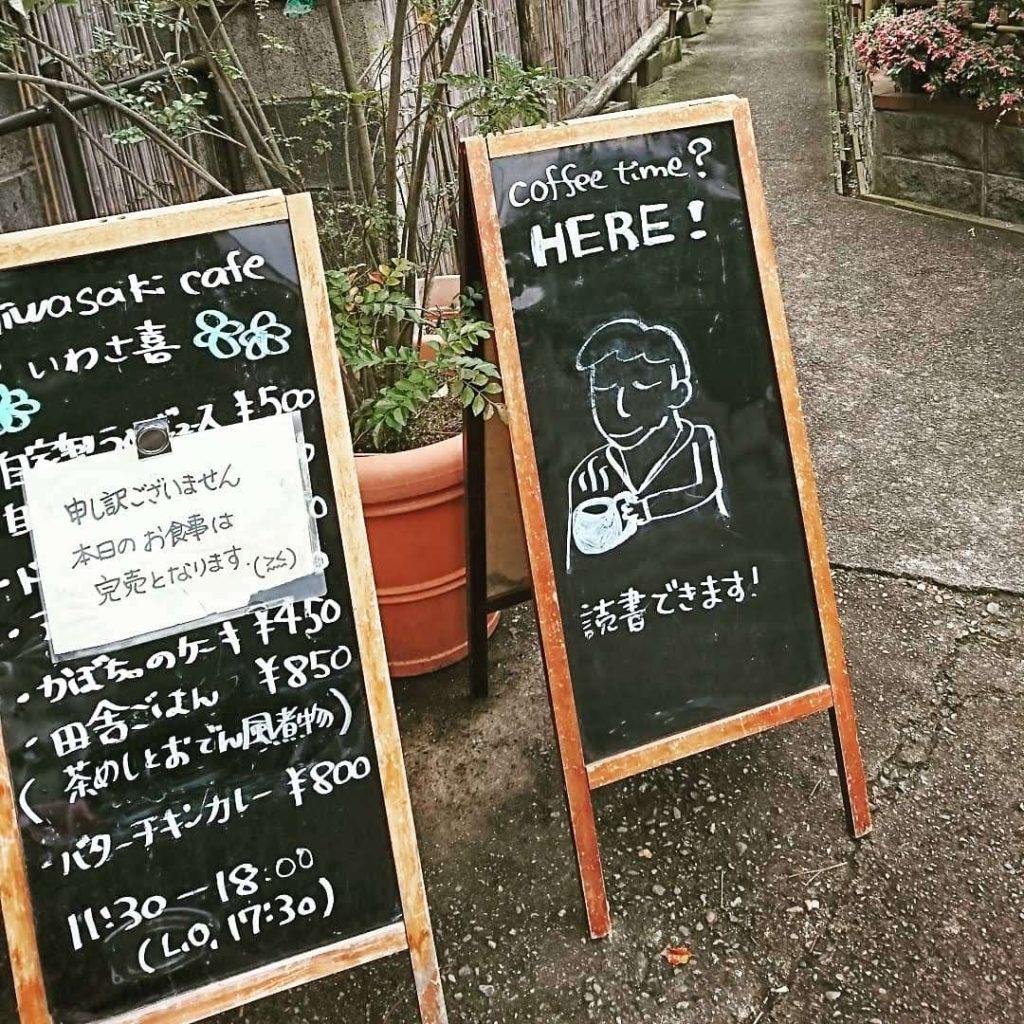 岩槻 いわさ喜 いわさき 古民家 カフェ