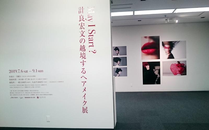 計良宏文の越境するヘアメイク 埼玉県立近代美術館 けらよしふみ