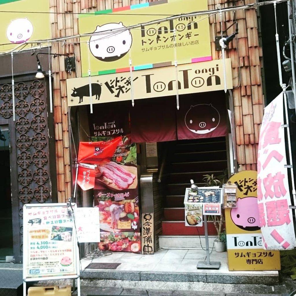 トントンオンギー 大宮店 韓国 サムギョプサル