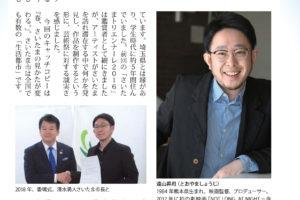 さいたま国際芸術祭2020  遠山昇司さん