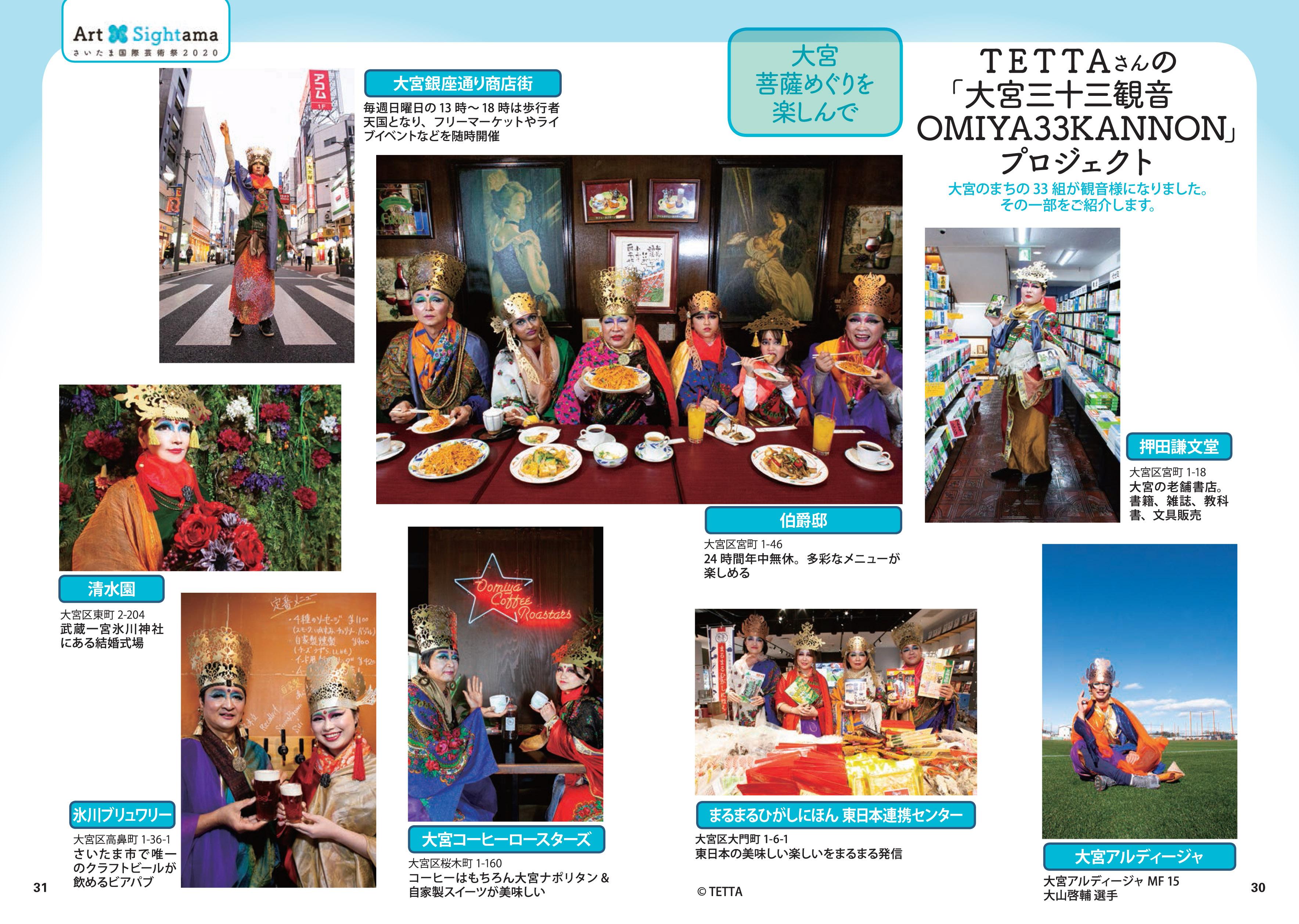 アコレおおみや さいたま国際芸術祭2020 TETTA 大宮三十三観音 菩薩メイク