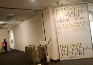 埼玉県立近代美術館 インポッシブルアーキテクチャー