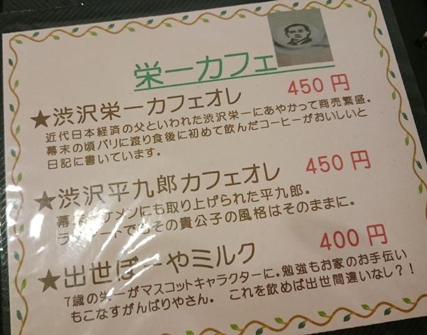着物ジャック 埼玉 渋沢栄一 カフェ 花見