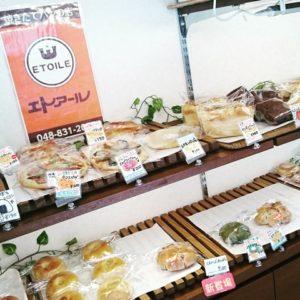 焼きたてパンの店 エトアール 北浦和