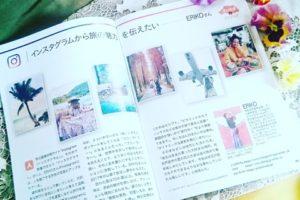 アコレおおみや インスタグラマー プロトラベラー eriko  タウン誌