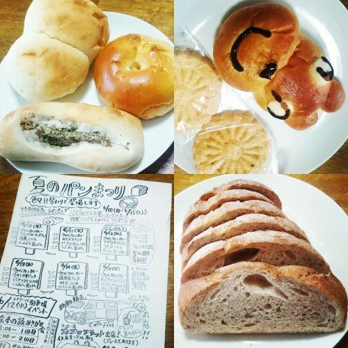 エトアール 北浦和 焼きたてパン
