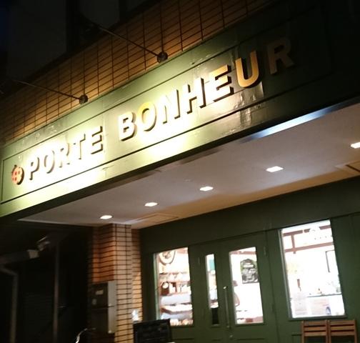 ポルトボヌール パティスリー 北浦和 ケーキ