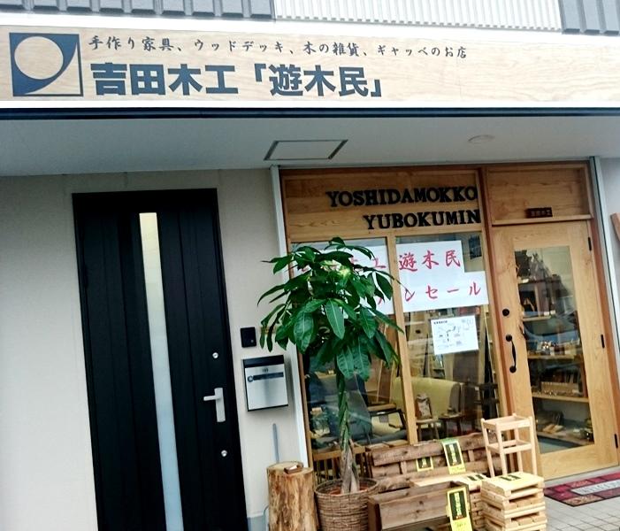遊牧民 吉田木工 手作り 家具