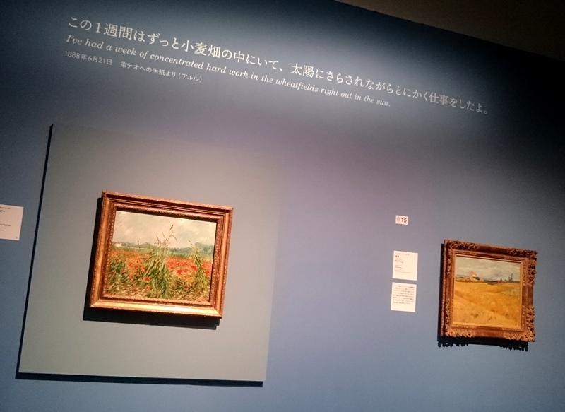 ゴッホ 上野の森美術館 東京