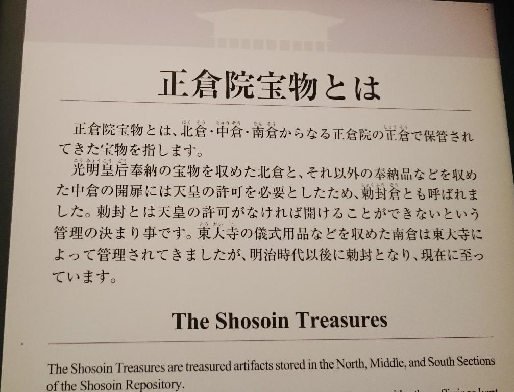 御即位記念特別展 正倉院の世界 皇室がまもり伝えた美 東京国立博物館