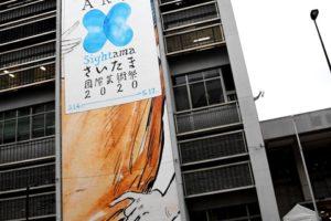 さいたま国際芸術祭 2020 モダンガール 壁画 北沢楽天  旧大宮区役所