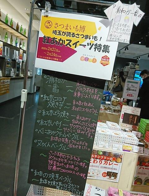 さつまいも博 紅赤 べにあか まるまるひがしにほん 東日本連携センター