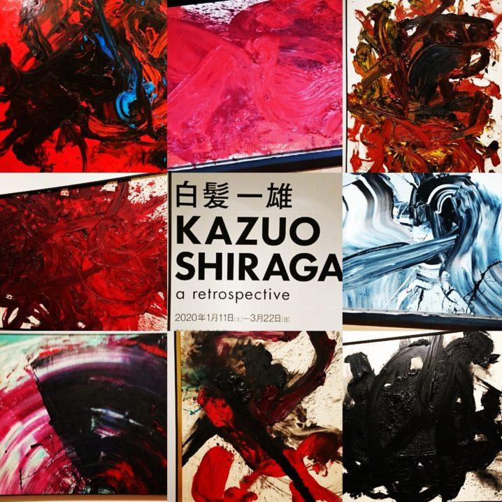 白髪一雄 Kazuo Shiraga : a retrospective 東京オペラシティアートギャラリー