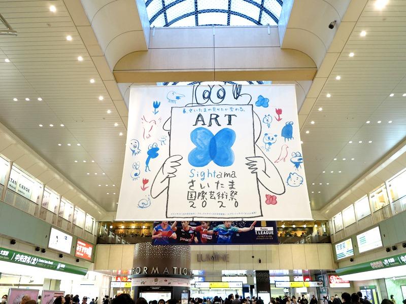 さいたま国際芸術祭 2020 大宮駅 垂れ幕