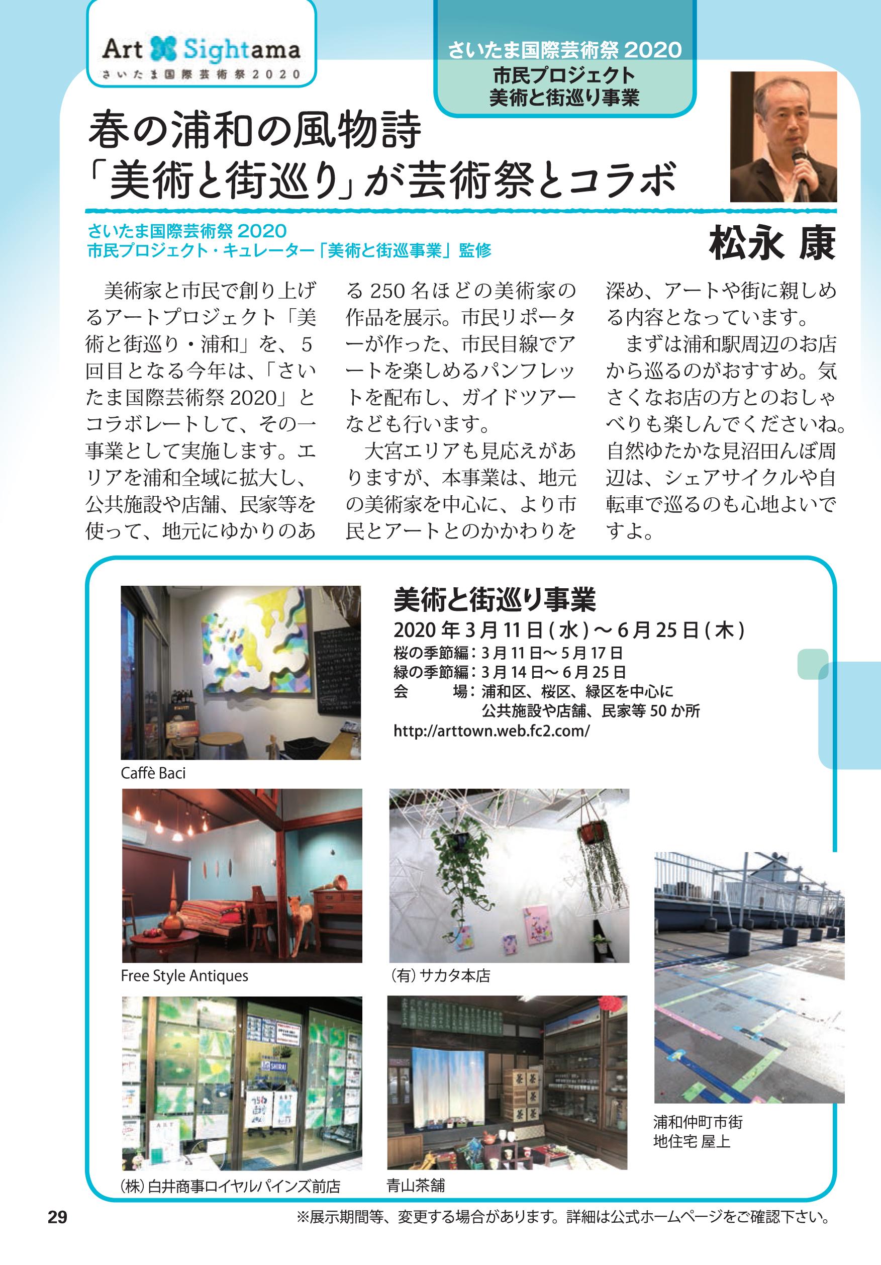 さいたま国際芸術祭2020 美術と街巡り浦和 増永康