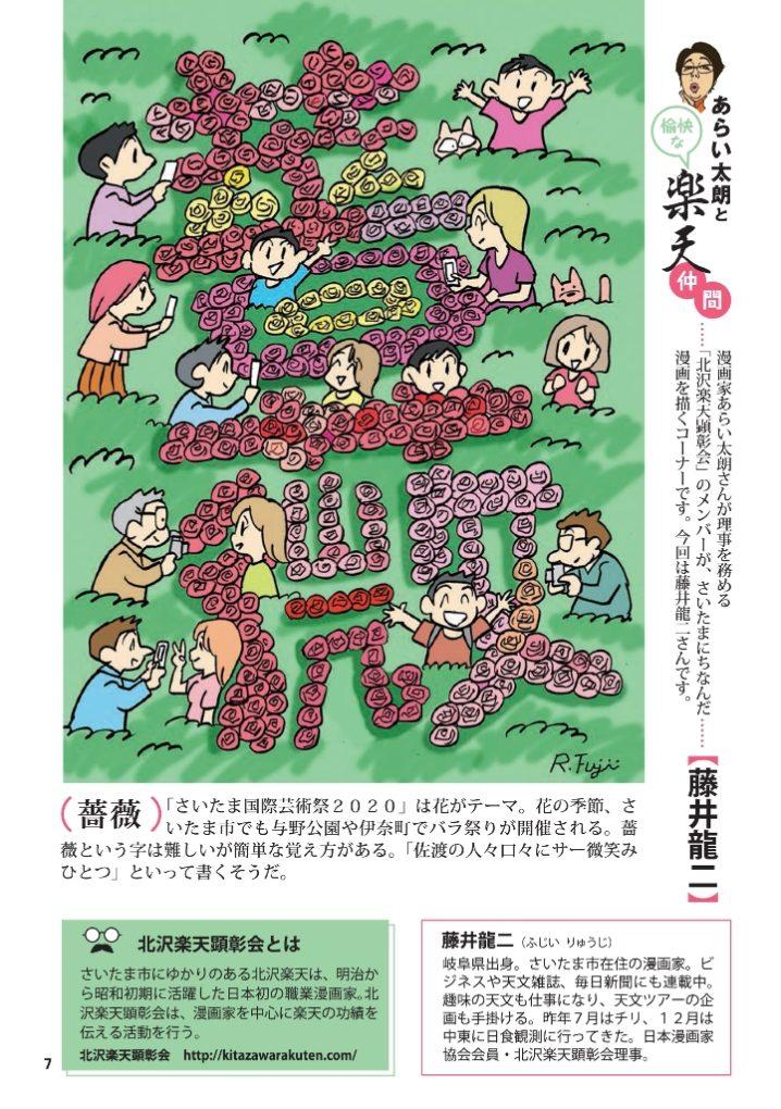 北沢楽天 顕彰会  藤井龍二