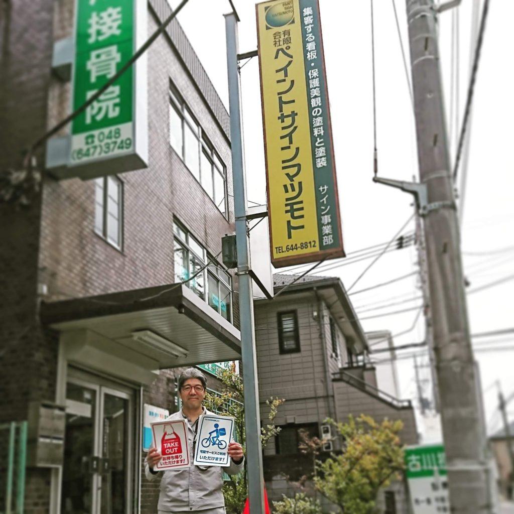 ペイントサインマツモト 松本健市 デリバリー テイクアウト ステッカー 地域応援