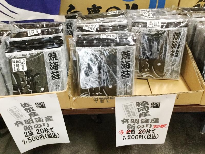 海苔 お茶 信濃屋 埼玉のりセンター サイリュウ のり工場直売