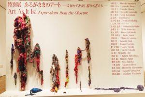 東京藝術大学大学美術館 あるがままのアート