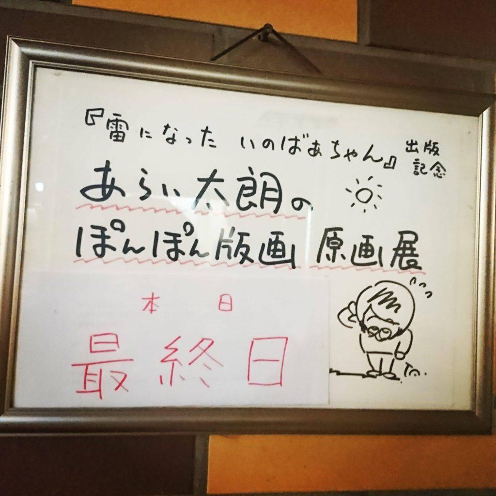 あらい太朗 ぽんぽん版画展 雷になったいのばあちゃん 北沢楽天 シャイン
