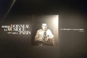 写真家 ドアノー 音楽 パリ Bunkamura ザ・ミュージアム