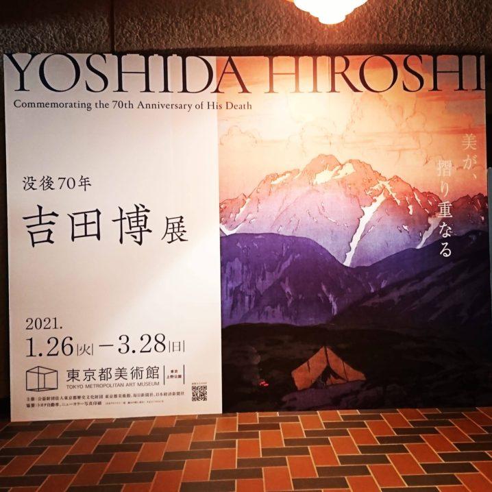 東京都美術館 吉田博展 没後70年