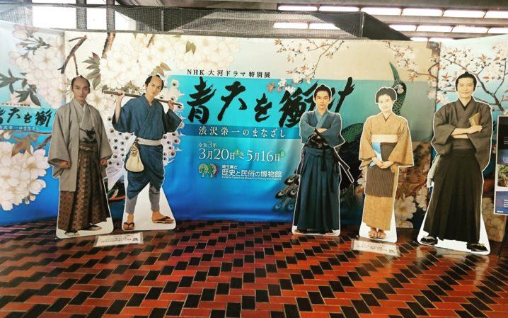 NHK 大河ドラマ 青天を衝け 渋沢栄一のまなざし 渋沢栄一 埼玉県立歴史と民俗の博物館