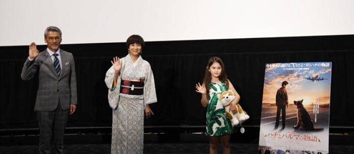 渡辺裕之 藤田朋子 アナスタシア ハチとパルマの物語 舞台挨拶 ムービックスさいたま